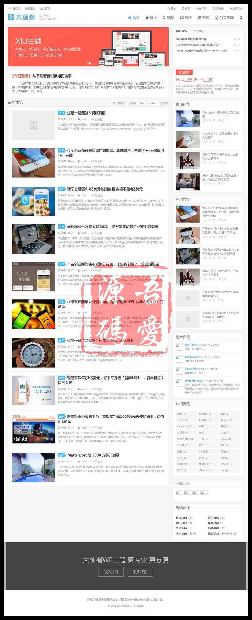 WordPress主題模板大前端DUX主題1.3版本下載,WordPress博客企業主題免費分享